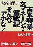 吉本興業女マネージャー奮戦記「そんなアホな!」 (朝日文庫) [文庫] / 大谷 由里子 (著); 朝日新聞社 (刊)