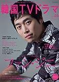 もっと知りたい!韓国TVドラマvol.25 (MOOK21) (MOOK21)