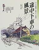 途中下車の風景―ローカル鉄道・水彩スケッチ紀行