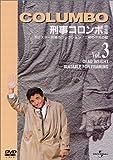 刑事コロンボ 完全版 Vol.3 [DVD]