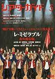 シアターガイド 2011年 05月号 [雑誌]
