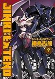 JINKI:EXTEND / 綱島 志朗 のシリーズ情報を見る