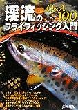 渓流のフライフィッシング入門Q&A100 (FlyRodders BOOKS)