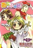 あにふぁみ! 1 (1) (IDコミックス ZERO-SUMコミックス)