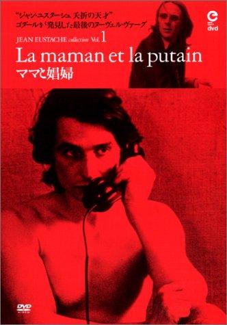 ママと娼婦 [DVD]