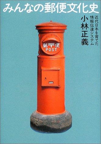 みんなの郵便文化史―近代日本を育てた情報伝達システム