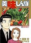 美味しんぼ 第69巻 1999-03発売