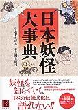 日本妖怪大事典 (Kwai books)