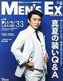 MEN'S EX (メンズ・イーエックス) 2015年 08月号 [雑誌]