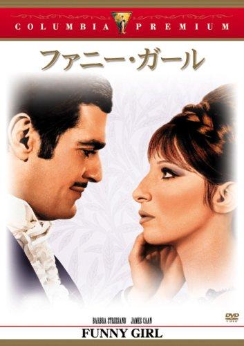 ファニ-・ガ-ル [DVD]