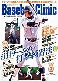 Baseball Clinic (ベースボール・クリニック) 2013年 03月号 [雑誌]