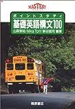 基礎英語構文100