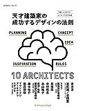 サムネイル:book『天才建築家の成功するデザインの法則』