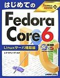 はじめてのFedora Core6 Linuxサーバ構築編 (TECHNICAL MASTER)