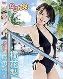 橘花梨 かりん党 [DVD]