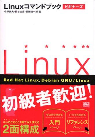 Linuxコマンドブックビギナーズ