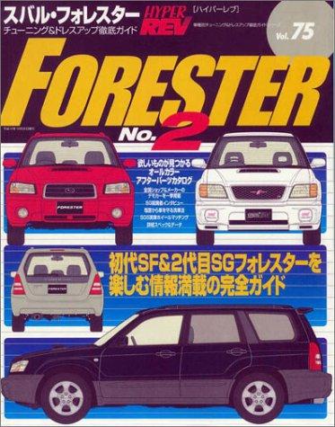 スバル・フォレスター No.2 (ハイパーレブ 75 車種別チューニング&ドレスアップ徹底ガイド) (ハイパーレブ―車種別チューニング&ドレスアップ徹底ガイドシリーズ)