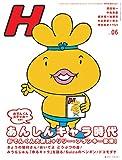 H (エイチ) 2006年 06月号 [雑誌]