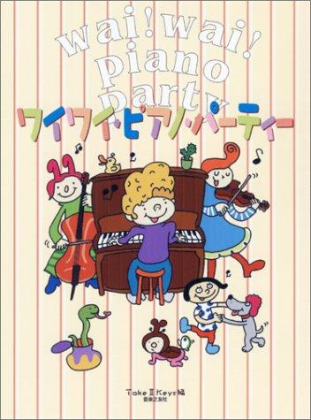 ワイワイピアノパーティー