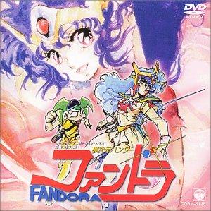 夢次元ハンター ファンドラ Part.1 レム・ファイト編(1985)