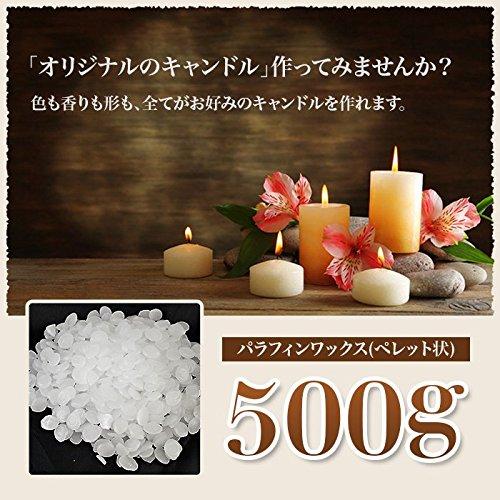 【日本製】 500g キャンドル用 パラフィン ワックス ペレット状 キャンドル ロウソク 手作り 材料 蝋燭 ハンドメイド