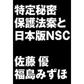 特定秘密保護法案と日本版NSC
