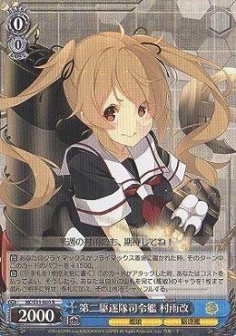 ヴァイスシュヴァルツ 「艦隊これくしょん -艦これ-」第二艦隊KC/S31-080/キャラ/R /青/第二駆逐隊司令艦 村雨改