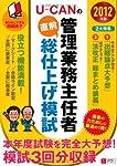 2012年版U-CANの管理業務主任者直前総仕上げ模試 (U-CANの資格試験シリーズ)