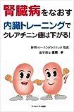 腎臓病をなおす―内臓トレーニングでクレアチニン値は下がる!