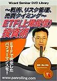 DVD ETF(上場投信)投資術~戦術、リスク管理、売買タイミング~