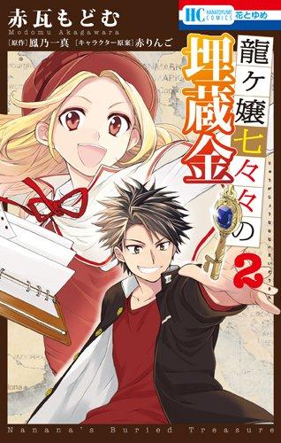 龍ヶ嬢七々々の埋蔵金 2 (花とゆめCOMICS)