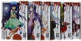 ひぐらしのなく頃に解 皆殺し編 全6巻 完結コミックセット (Gファンタジーコミックス)