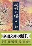 醍醐の桜 (新潮文庫)