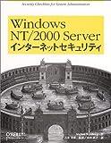 WindowsNT/2000 Server インターネットセキュリティ