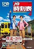 JTB時刻表 2012年 04月号 [雑誌]
