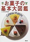 お菓子の基本大図鑑—G^ateau March´e