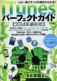 iTunesパーフェクトガイド 2014年最新版 (超トリセツ)