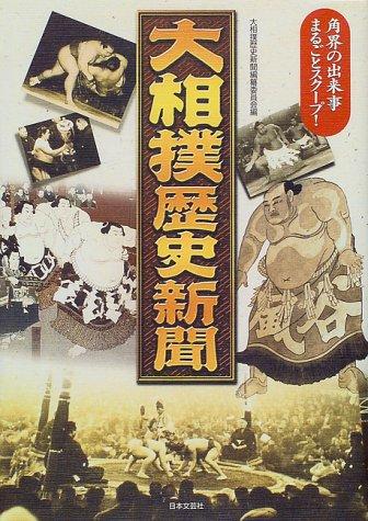 大相撲歴史新聞―角界の出来事まるごとスクープ!