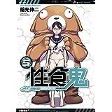 Amazon.co.jp: 性食鬼 5 (ヤングチャンピオン烈コミックス) 電子書籍: 稲光伸二: Kindleストア