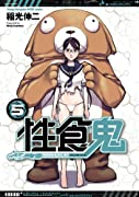 性食鬼 5 (ヤングチャンピオン烈コミックス)[アダルト]