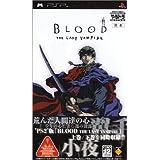 やるドラ ポータブル BLOOD THE LAST VAMPIRE
