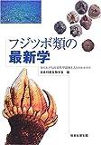 フジツボ類の最新学—知られざる固着性甲殻類と人とのかかわり