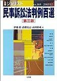 民事訴訟法判例百選 (別冊ジュリスト (No.169))