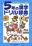 5年の漢字ドリル辞典