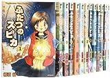 ふたつのスピカ コミック 全16巻完結セット (MFコミックス フラッパーシリーズ)