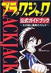 「ブラック・ジャック 公式ガイドブック」~その謎と真実のカルテ~