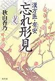 忘れ形見―漢方医・有安