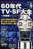 60年代TV-SF大全 〜米国編〜 (洋泉社MOOK―海外TVドラママニアックス 1)