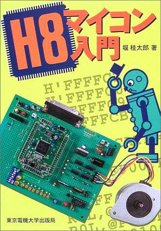 H8マイコン入門