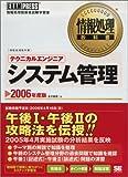 情報処理教科書 テクニカルエンジニア 「システム管理」 2…